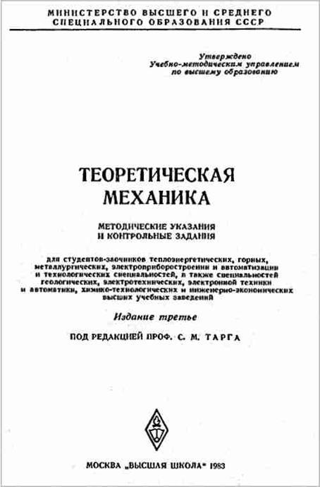 Тарг теоретическая механика 1983 решебник