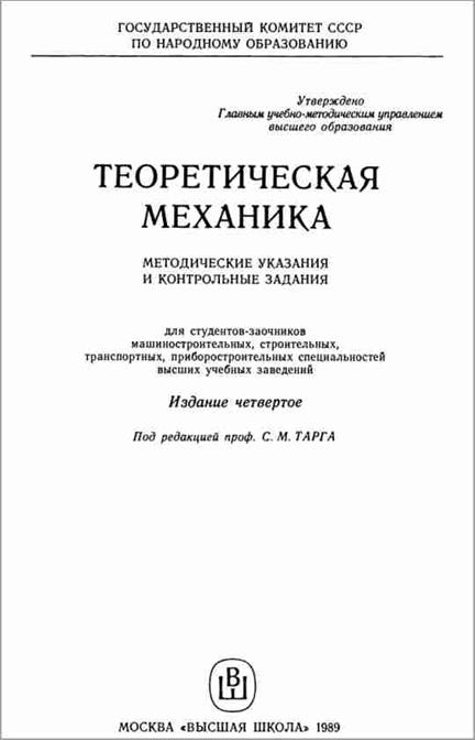 Диевский Малышева Теоретическая Механика Решебник