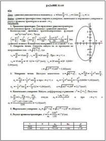 скачать решебник теоретическая механика тарг с.м
